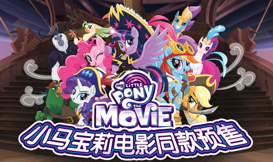 My Little Pony The Movie - pony pirates