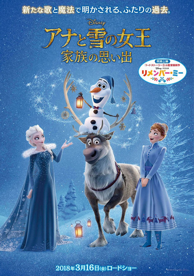 Olaf's Frozen Adventure poster with Elsa and Anna