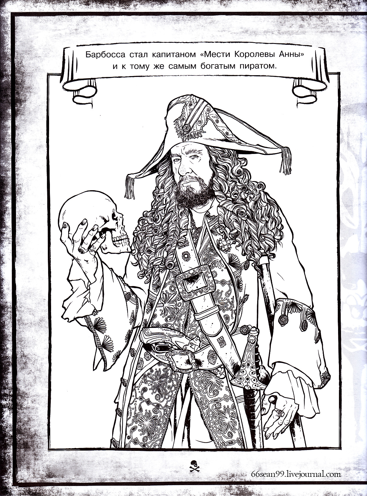 pirates of the caribbean 5 coloring captain barbossa - Pirates Of The Caribbean Coloring Pages