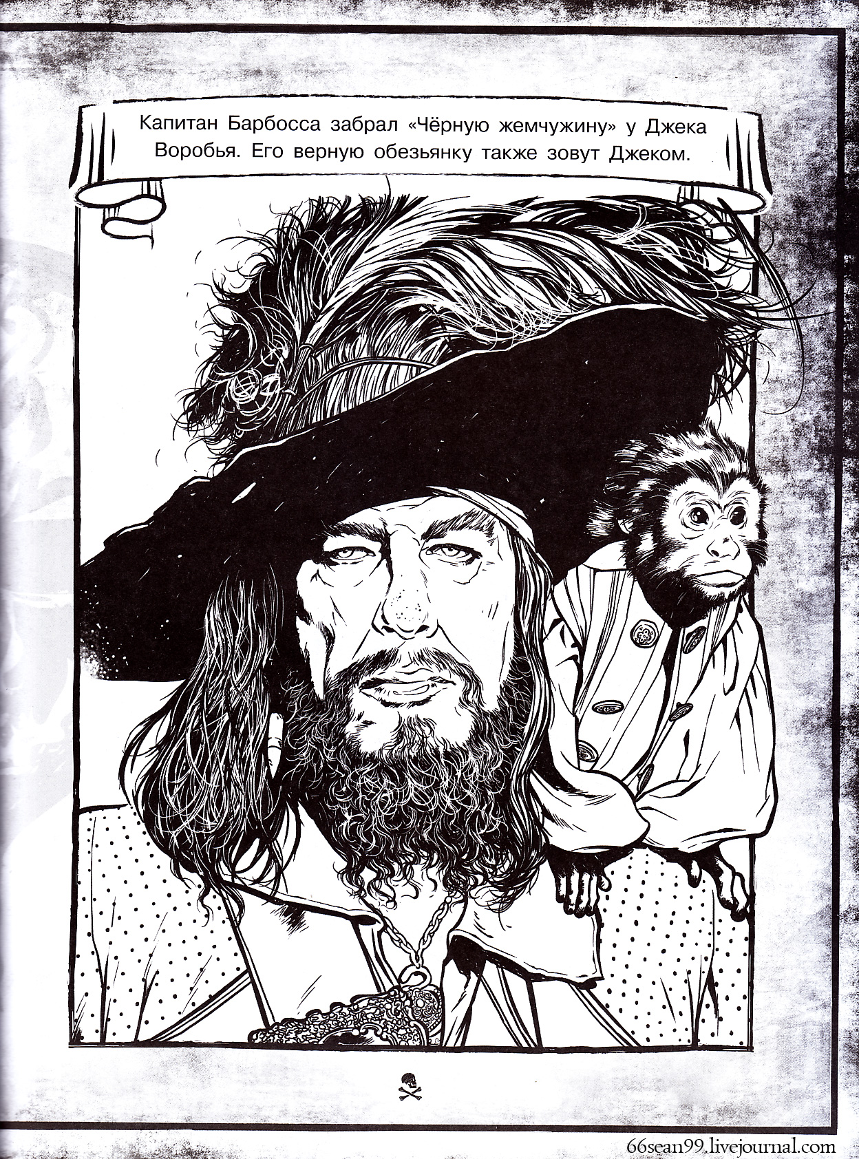 Pirates of the Caribbean coloring pages, including POC 5 ...