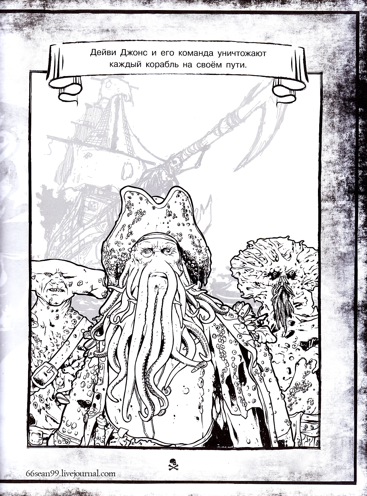 pirates of the caribbean coloring davy jones - Pirates Of The Caribbean Coloring Pages