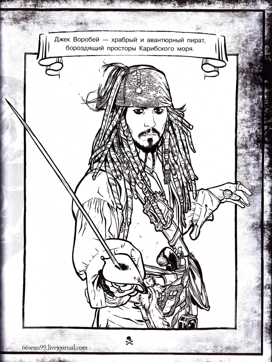 coloring pages of pirates of the caribbean pirates of the caribbean coloring pages including poc 5
