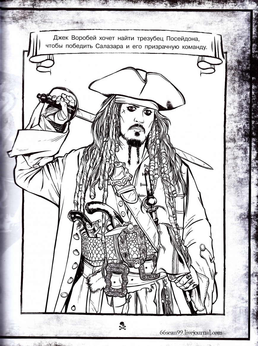 Jack Sparrow Free Colouring Pages