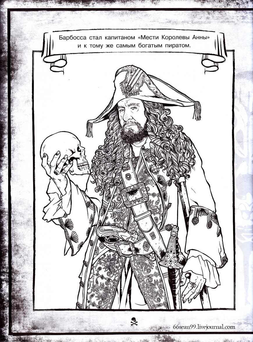Pirates Of The Caribbean Coloring Pages Including Poc 5