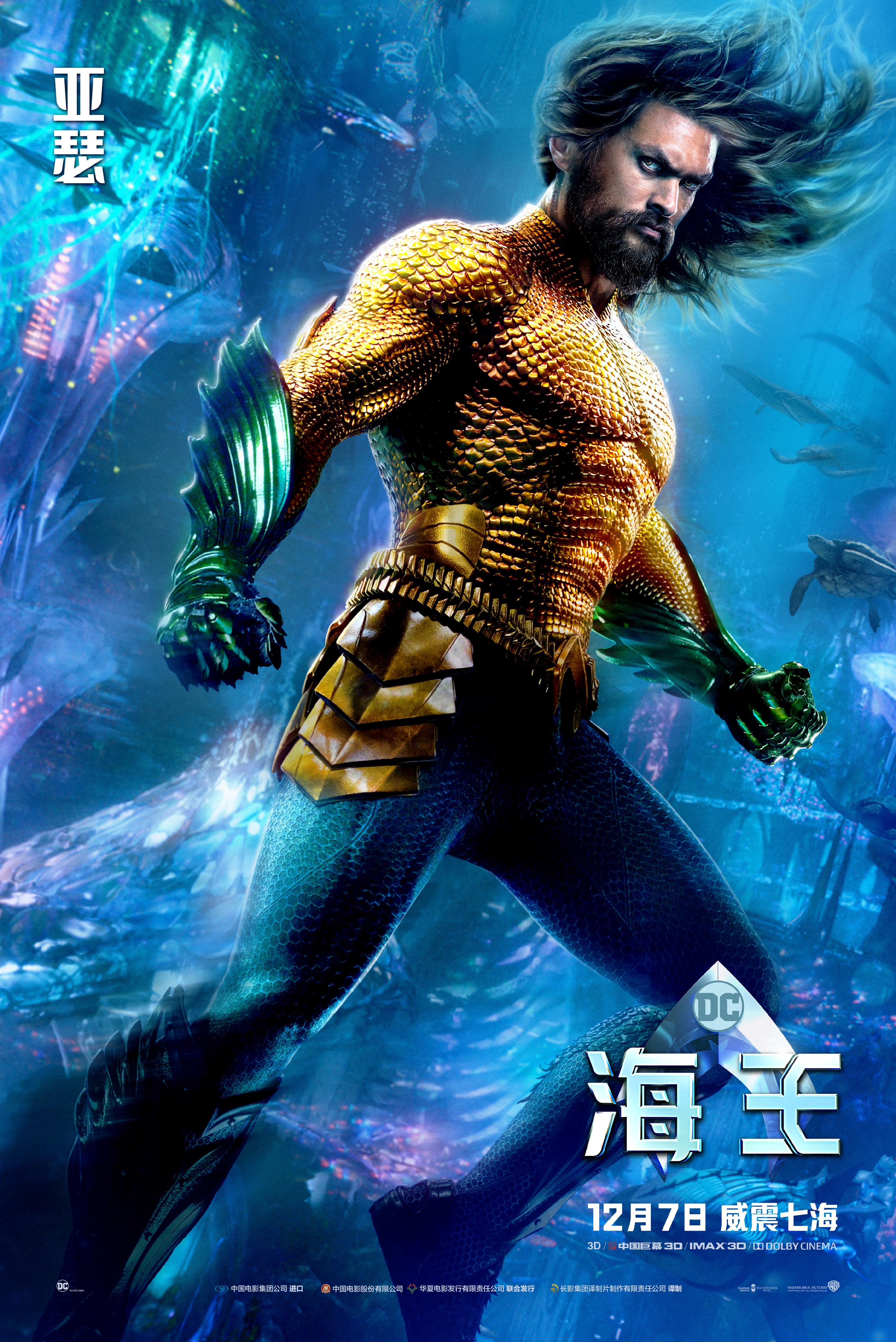 New Aquaman 2018 Big Hd Posters Youloveit Com