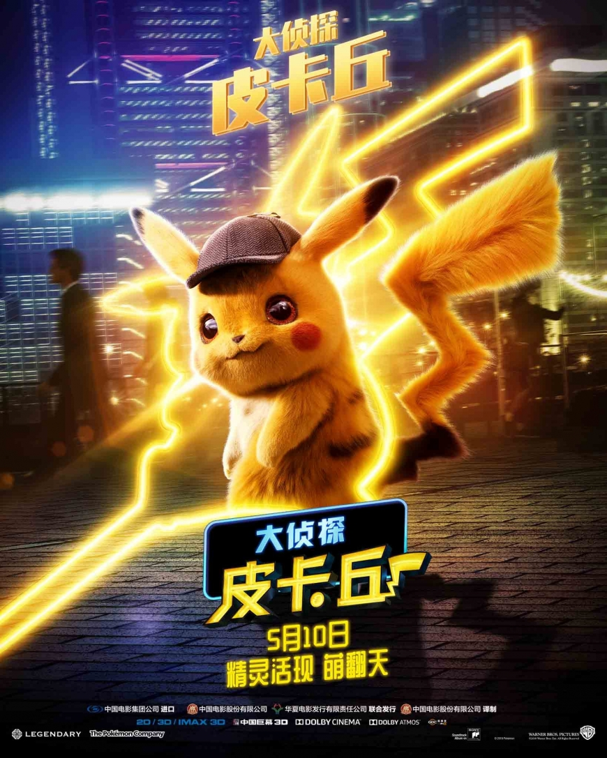 Pokemon Detective Pikachu character posters