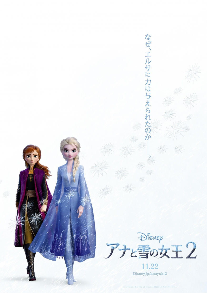 Frozen 2 HD big poster