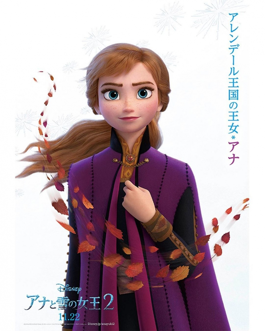 Frozen 2 character poster Anna