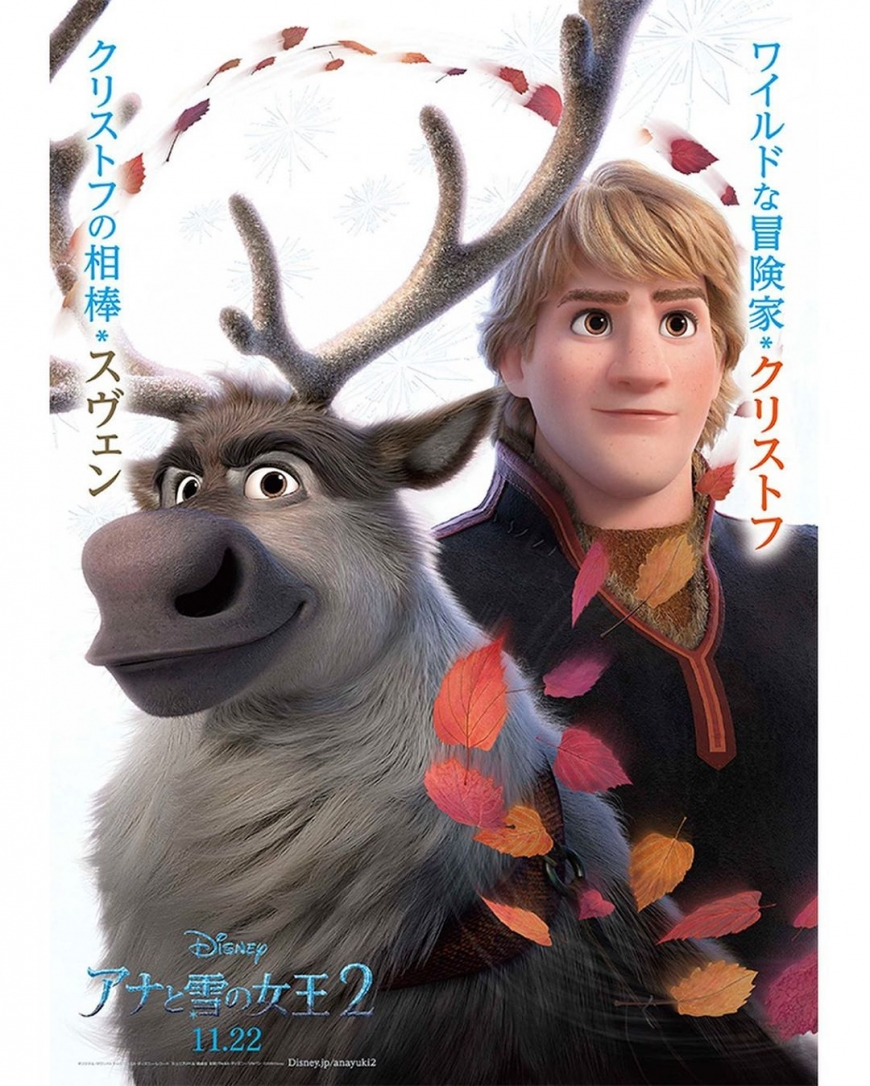 Frozen 2 character poster Kristoff and Swen