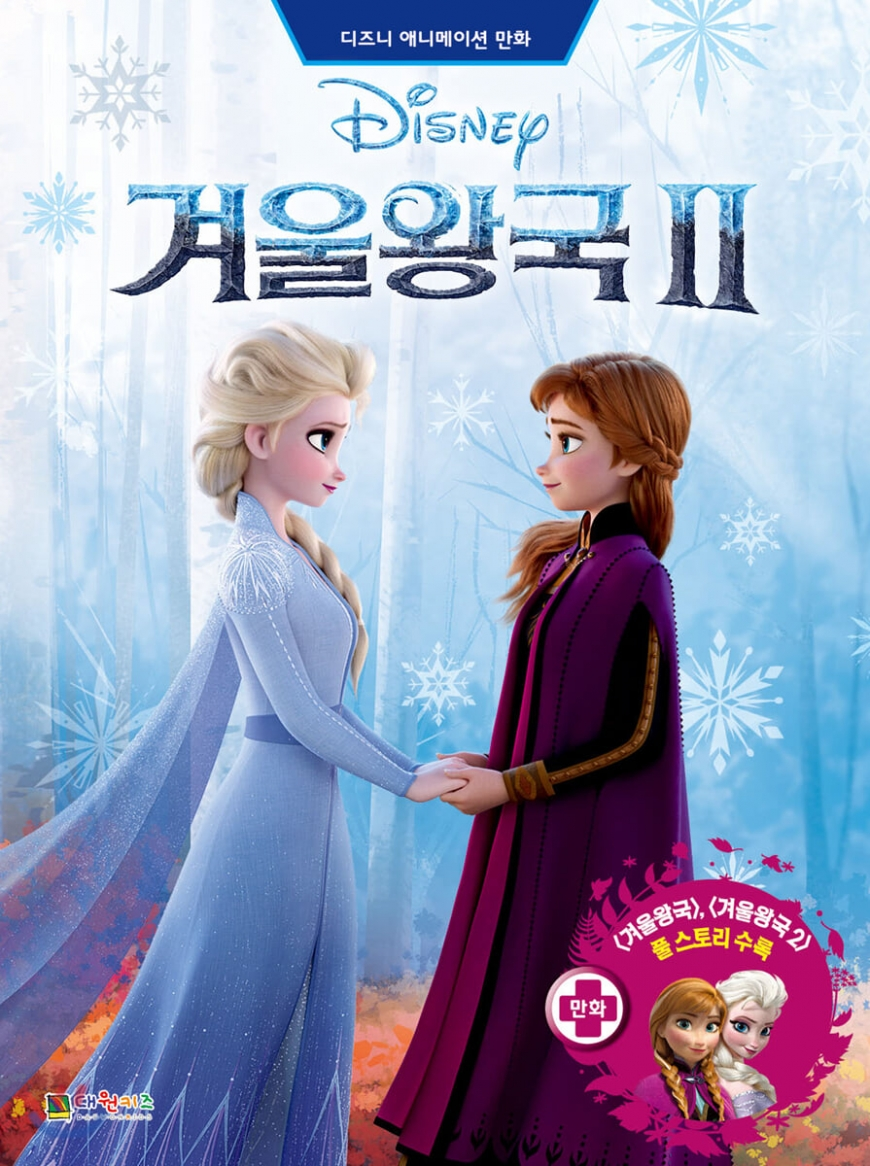 Frozen 2 Elsa and Anna staring into each other's eyes