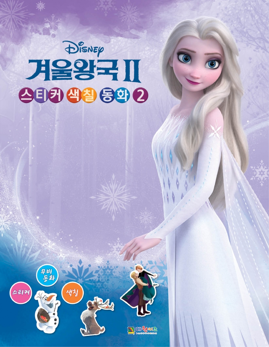 Frozen 2 Elsa white dress new pictures