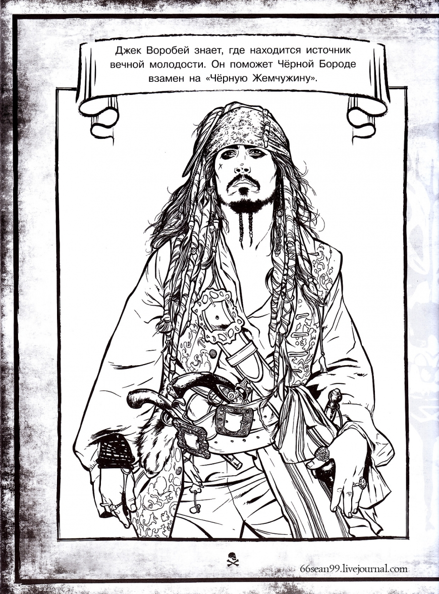 It is an image of Challenger pirates of the caribbean coloring page
