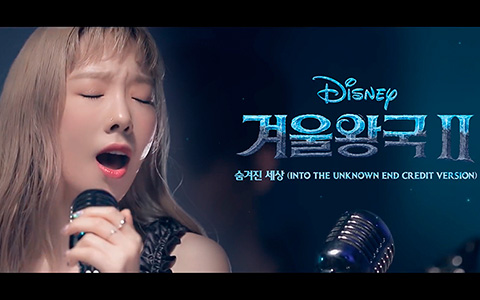 Disney teases Into the Unknown korean version performed by Taeyeon for Frozen 2 soundtrack